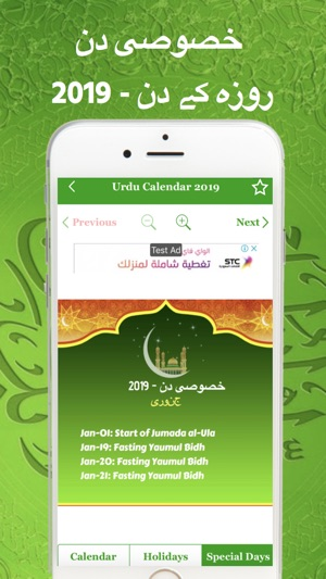 Urdu Calendar 2019 - Islamic on the App Store
