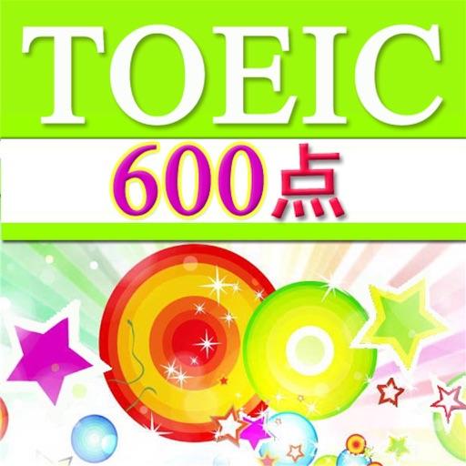TOEIC600点【聴力】チャレンジ