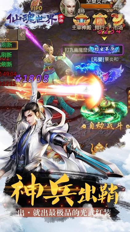 仙魂世界 screenshot-1