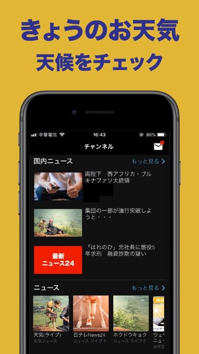 テレビ視聴とネット動画が見放題:ニュース&アニメスクリーンショット5