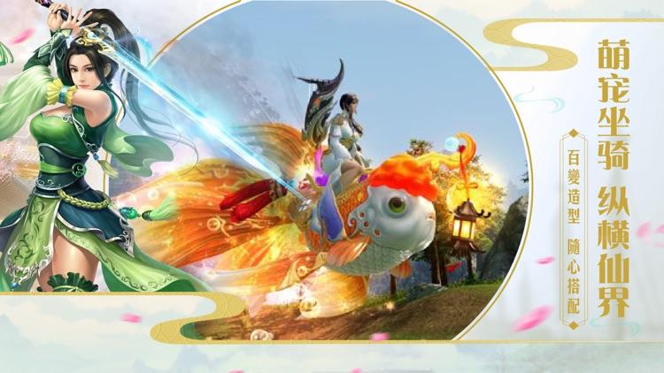 牧云战记-官方正版MMOARPG手游 screenshot-4