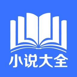 小说阅读大全-小说阅读器全本阅读