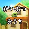 脱出ゲーム  かいぶつのおうち-ACTKEY CO., LTD.