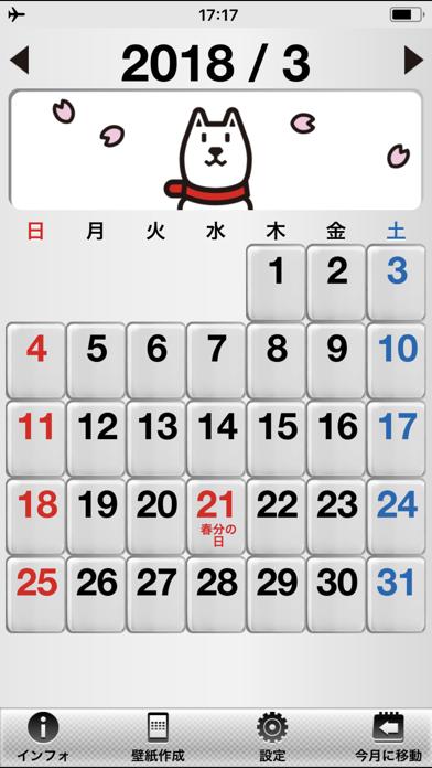 お父さんのカレンダー ScreenShot1