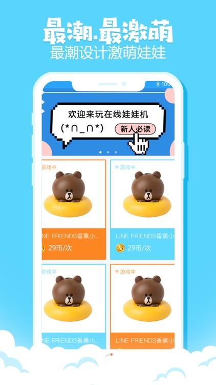 抓娃娃机游戏-天天精品日日新款的娃娃机游戏 screenshot-3