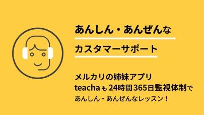 teacha - スマホではじめる学びのフリマのおすすめ画像5