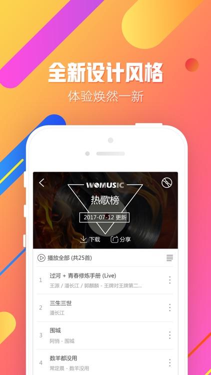 沃音乐 screenshot-1