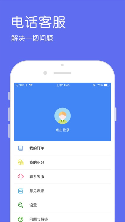 万佳商城 screenshot-4