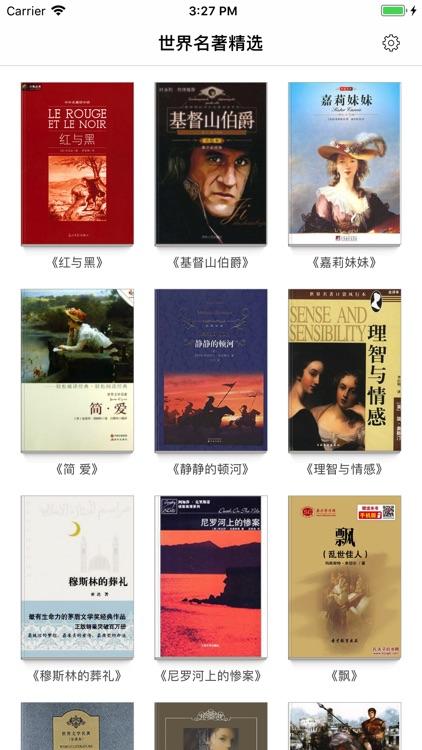 《世界名著精选》套装共50册