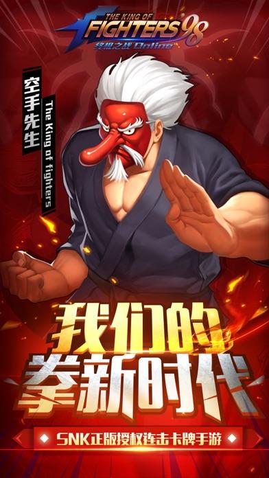拳皇98终极之战OL-风云再起