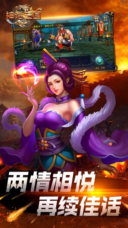 神话三国:热血武侠手游 screenshot-4
