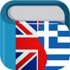 Greek English Dictionary Pro - Bravolol Limited