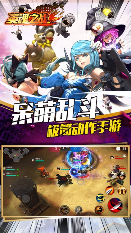 英魂之战-动漫画风动作格斗手游 screenshot-0