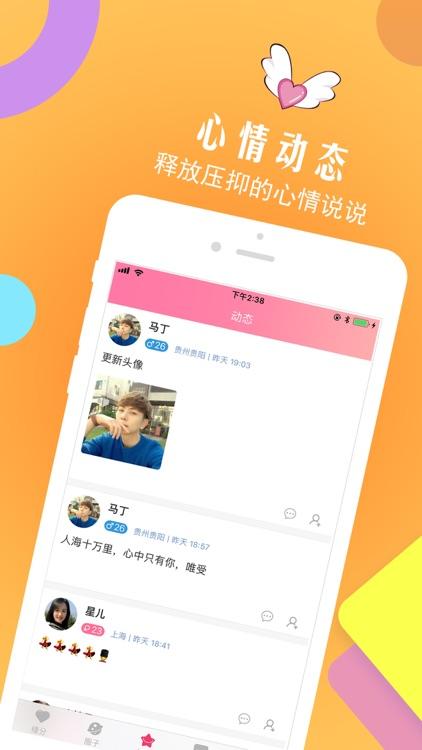 优聊-美女帅哥语音聊天交友社区 screenshot-3