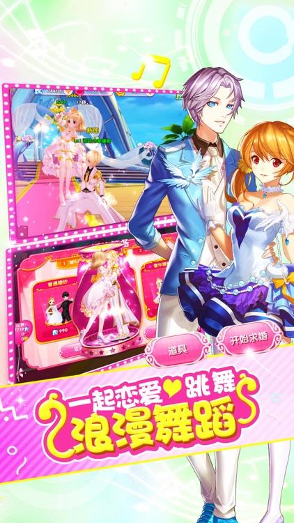 梦幻恋舞-相伴洛天依一起跳舞 screenshot-3