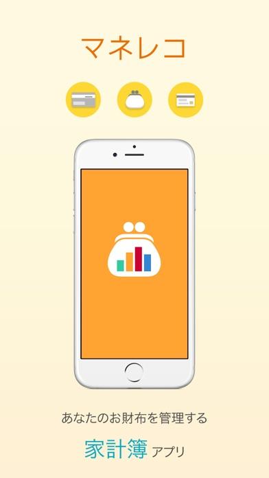 マネレコ:ドコモの安心、便利な家計簿スクリーンショット1