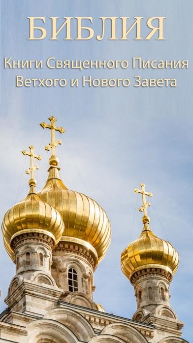 Библия (Православная) Скриншоты3
