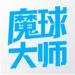 167.魔球大师-竞彩神器