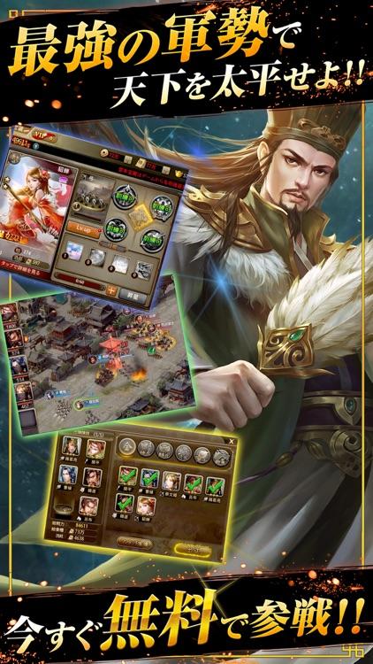 頂上三国 - 本格RPGバトル screenshot-4