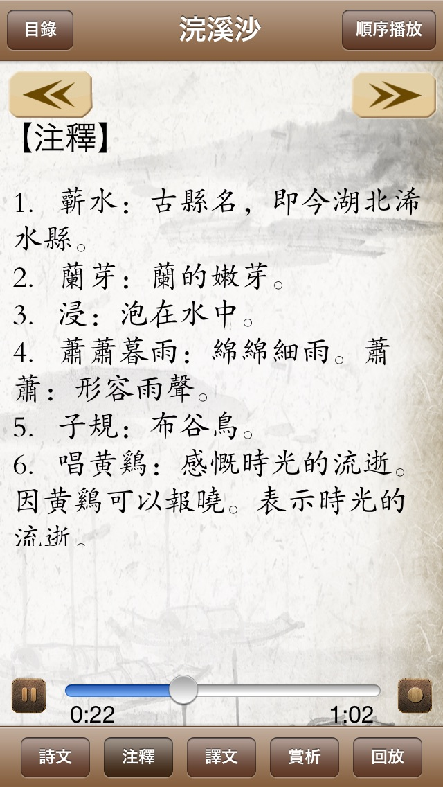 初中必背古詩文 Screenshot