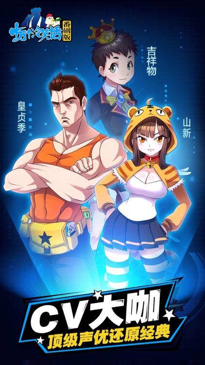 十万个冷笑话:番剧版 screenshot-4