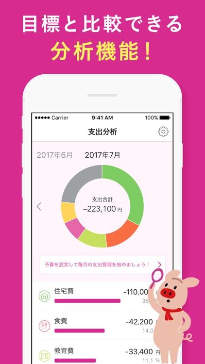 家計簿カケイブ - たまる家計簿アプリ byイオン銀行 screenshot-3