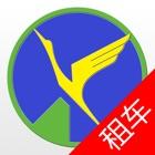 鹤翔租车 icon