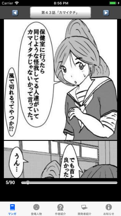 ラッキーボーイ6(漫画アプリ) ScreenShot2