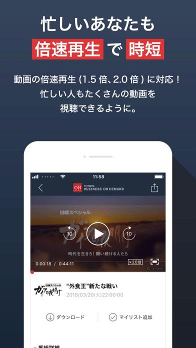 テレビ東京ビジネスオンデマンドスクリーンショット2