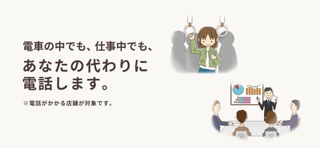 予約代行アプリ「ペコッター」 Screenshot