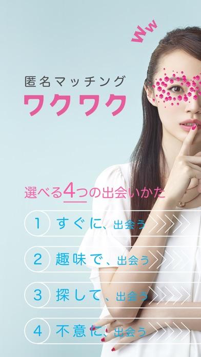 ワクワク - 恋愛マッチングアプリ紹介画像1