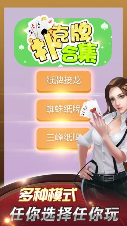 纸牌 - 蜘蛛纸牌接龙游戏大全2018 screenshot-3