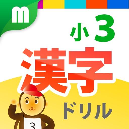 小3漢字ドリル 楽しく学べる漢字シリーズ for iPhone