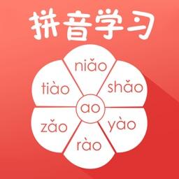 标准拼音教学--组合汉字拼读