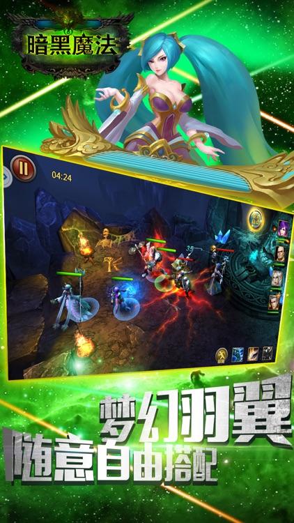 暗黑魔法-群英荟萃的游戏职业 screenshot-3