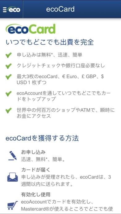 ecoPayzのスクリーンショット4