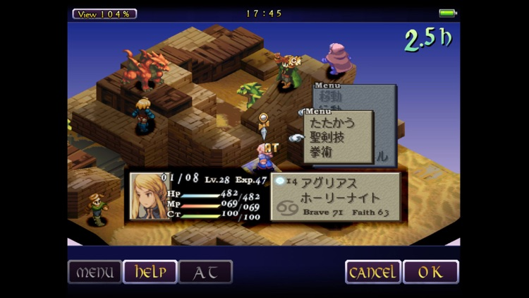 FINAL FANTASY TACTICS 獅子戦争 screenshot-4