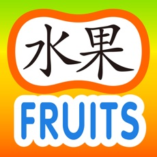 Activities of Easy Chinese Lesson - Fruits