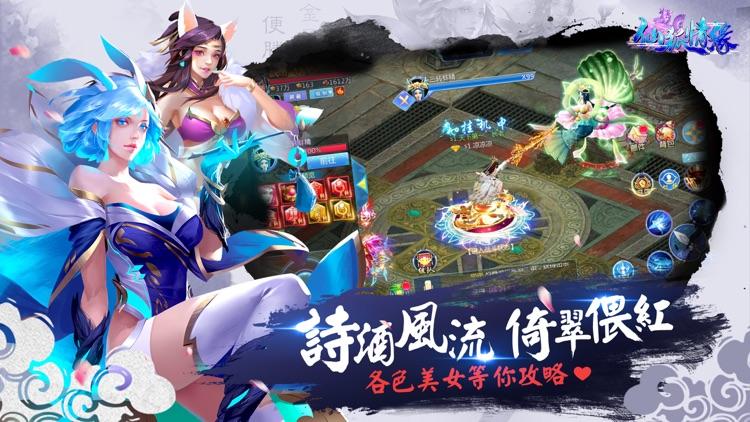 仙狐情緣 screenshot-2