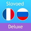 Французско <> русский словарь - iPhoneアプリ