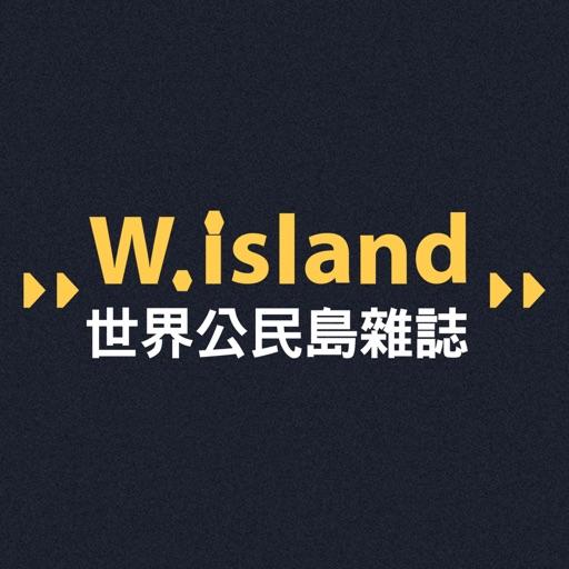 世界公民島雜誌