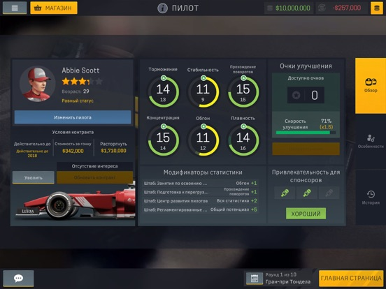 Игра Motorsport Manager Mobile 2