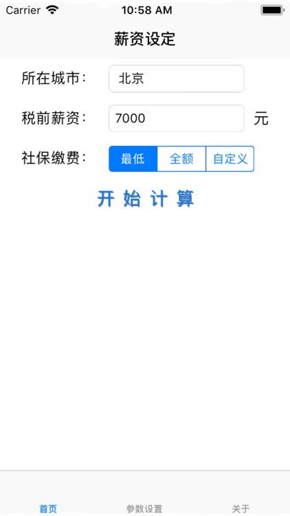 payroll calculator 3 by yang zhou