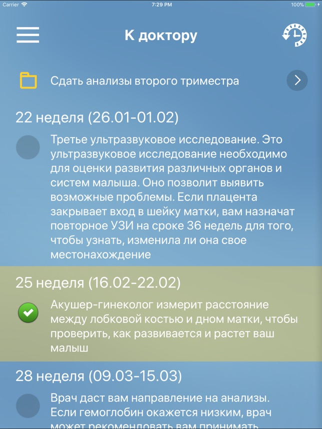 Я беременна Lite Screenshot