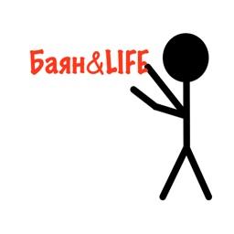 Баян&LIFE