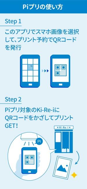 208f58cf92bbd Ki-Re-i Photo(証明写真&写真プリント-ピプリ)」をApp Storeで