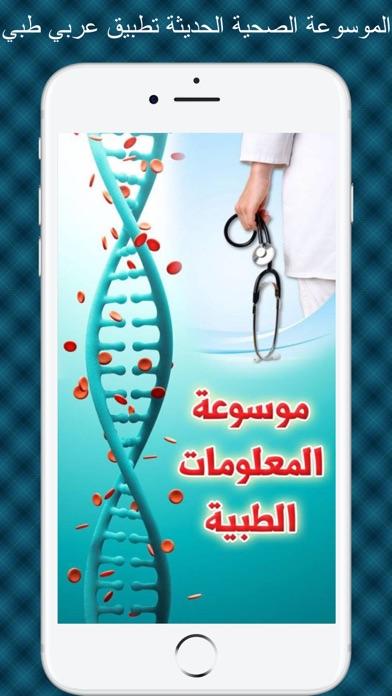 الموسوعة الطبية الحديثة Screenshot