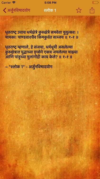 Bhagavad Gita : Marathi