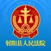 射阳县人民法院