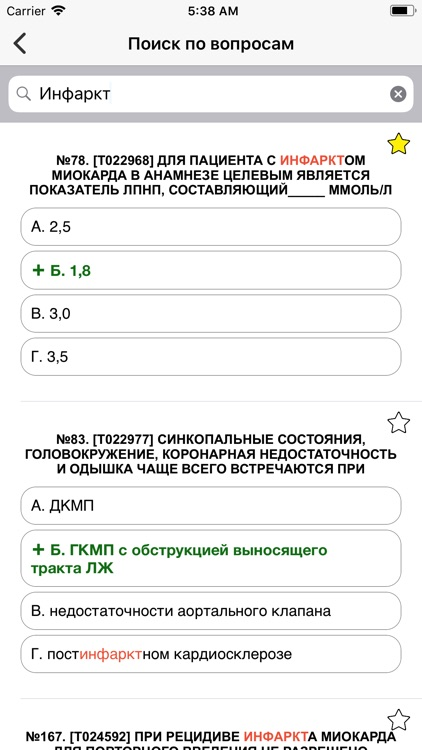 АККРЕДИТАЦИЯ ВРАЧЕЙ 2017 screenshot-3